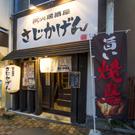 麻生/新道北_炭火居酒屋さじかげん_写真3