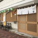 世田谷/二子玉川_居酒屋 四ツ葉_写真3