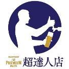 新橋/浜松町/三田_ワインとビールの酒場アドレス_写真5