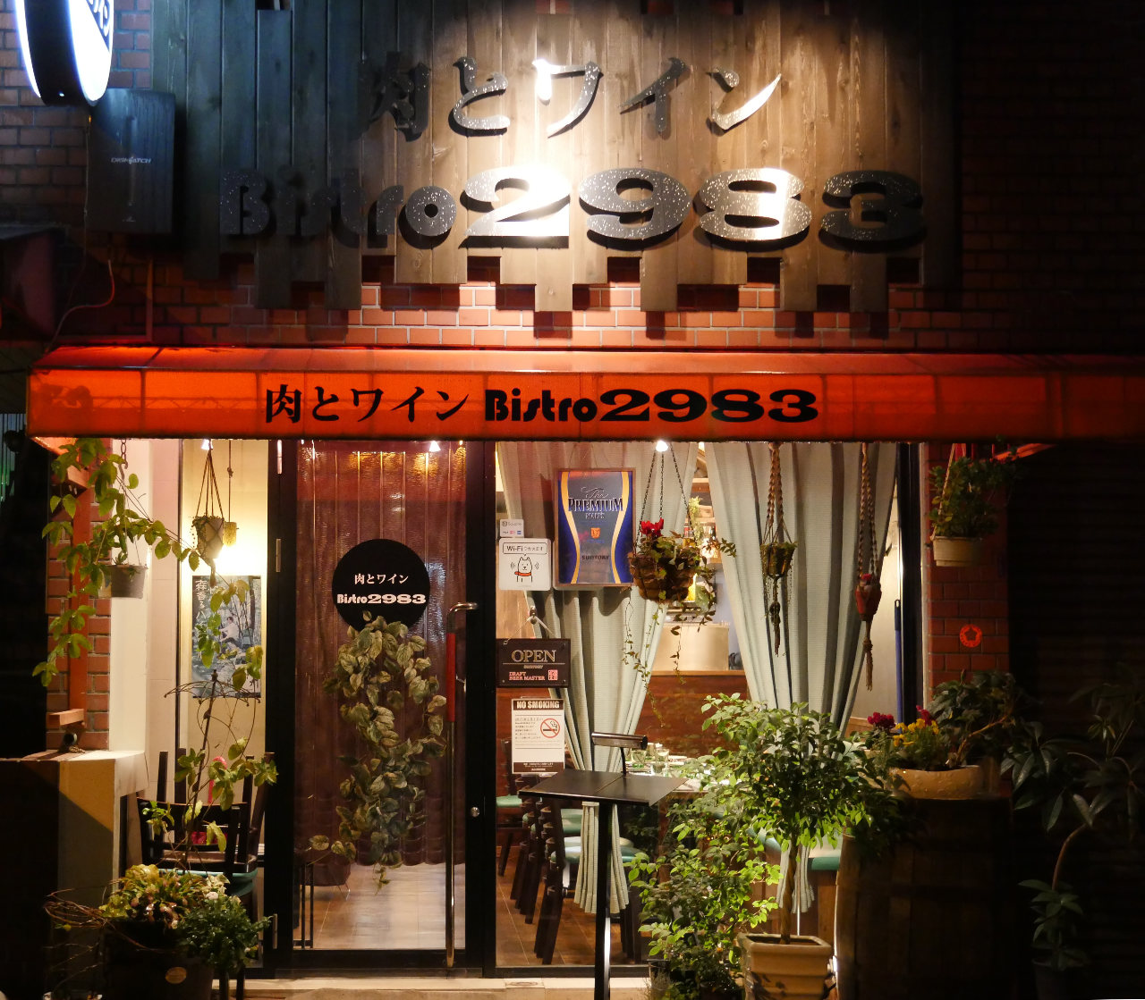 四谷/飯田橋/神楽坂_Bistro 2983_写真3