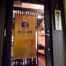 品川/大崎/五反田/目黒_めぐろ海岸_写真3