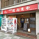 奈良市内_居酒屋 ほんまや_写真3
