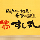 倉敷/総社/笠岡_回転寿司 すし丸 アリオ倉敷店_写真3