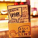 福島/野田_野田 お好み焼 粉匠_写真6