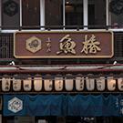 名古屋駅_立呑み 魚椿_写真3