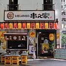 宇都宮/真岡/河内_大衆レトロ居酒屋 串之家_写真3