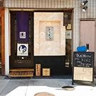 奈良市内_とことこ_写真3