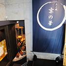 三条/四条/木屋町/先斗町_京都河原町 たこ焼 京の華_写真3