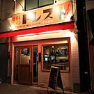 尼崎/伊丹/川西/宝塚/三田_阪神尼崎 鉄板&ワイン トレス_写真6
