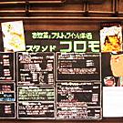 北野/新神戸/三宮/ポートアイランド_元町 居酒屋 スタンドコロモ_写真3
