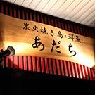 青森_あだち_写真6