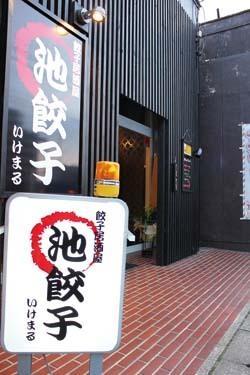 高松市周辺_池まる餃子_写真4