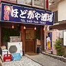 横浜南部_ほどがや酒場_写真3