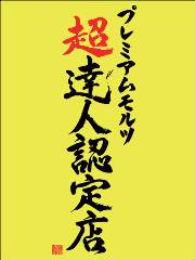 錦糸町/両国_朝〆直送 豚ホルモン 井上臓器_写真5