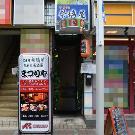 横浜南部_天王町 居酒屋 祭璃屋 天王町駅前店_写真3