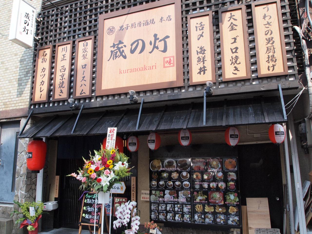 秋葉原/御茶ノ水/神田_男子厨房酒場 蔵の灯_写真3