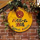 多摩/八王子/町田_南大沢 ハイボール酒場_写真4
