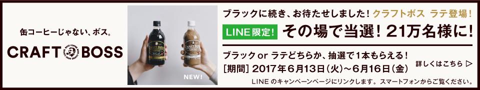 bnr - CRAFT BOSS(クラフトボス)LINEキャンペーンあっさり当たりました。