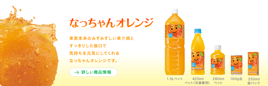 なっちゃんオレンジ 果実本来のみずみずしい果汁感で気持ちを元気にしてくれるなっちゃん