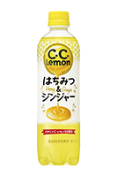 「C.C.レモン はちみつ&ジンジャー」新発売