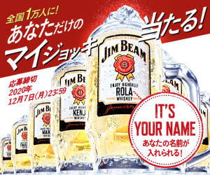 【LINE限定】「ジムビーム」全国1万人!家飲みマイジョッキが当たるキャンペーン