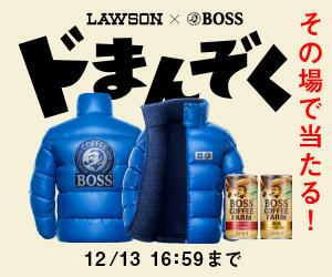 【Twitter・サントリーID限定】ボス コーヒーファーム×ローソンベーカリーコラボキャンペーン