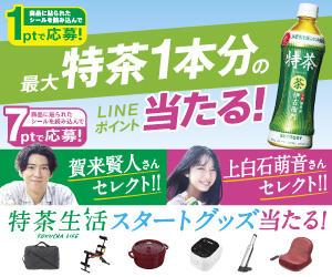 【LINE限定】「特茶バディおすすめ!特茶生活スタートグッズ当たる!」キャンペーン