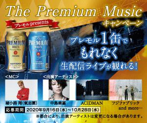 【LINE限定】プレモルpresents The Premium Musicキャンペーン プレモル1缶でもれなく生配信ライブが観れる!