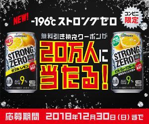 【コンビニエンスストア限定】「-196℃ストロングゼロ」1缶無料引換えクーポンが20万人に当たる!