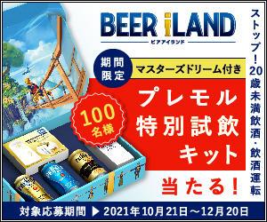 【LINE限定】BEER iLAND期間限定「ザ・プレミアム・モルツ マスターズドリーム」付き特別試飲キット当たる!