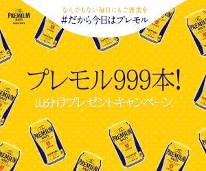 【Twitter限定】言い訳をツイートしてプレモルをもらおう!プレモル999本!山分けプレゼントキャンペーン