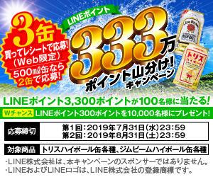 「ジムビーム ハイボール缶」LINEポイント333万ポイント山分け!キャンペーン