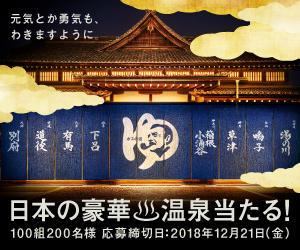 「ボス」日本の豪華温泉当たる!キャンペーン