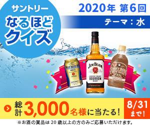 サントリーなるほどクイズ2020【第6回】(テーマ:水)