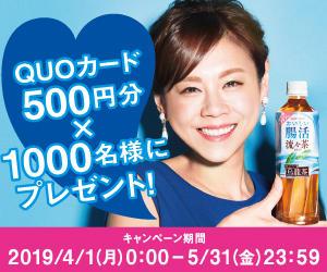 「おいしい腸活 流々茶」削って当たる!QUOカード500円分×1000名様にプレゼント!キャンペーン