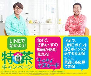 LINEで始めよう!「特茶」キャンペーン