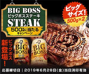 対象のキャンペーンパックを買って応募!「ビッグボスステーキが当たる」キャンペーン