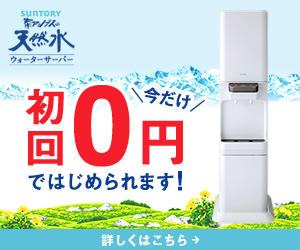 サントリー天然水ウォーターサーバー 新規ご入会キャンペーン!