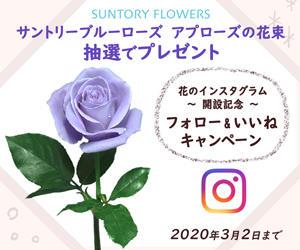 【Instagram限定】「サントリーフラワーズ」花のインスタグラム開設記念キャンペーン