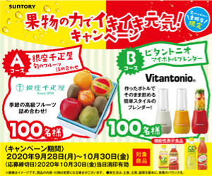 【スーパー・量販店限定】「C.C.レモン」「ニチレイ アセロラ」果物の力でイキイキ元気!キャンペーン