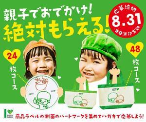 「GREEN DA・KA・RA」絶対もらえる!オリジナル親子トートバッグ キャンペーン