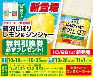 【ファミリーマート限定】「サントリー天然水スパークリング 贅沢しぼり レモン&ジンジャー」1本無料券もらえる!キャンペーン