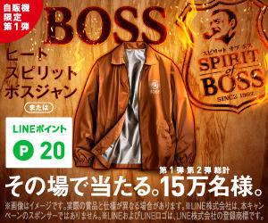 【自動販売機限定】その場で当たる「ボス」キャンペーン