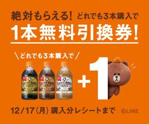 【コンビニ・LINE限定】「クラフトボス」 パスポートキャンペーン