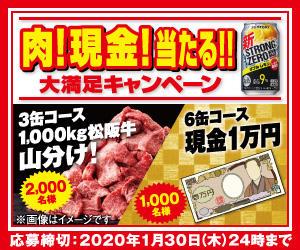 【LINE・サントリーID会員様限定】「-196℃ストロングゼロ」肉!現金!当たる!!大満足CP