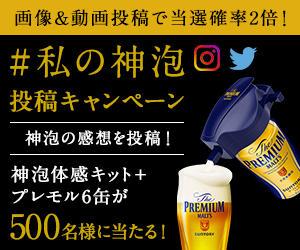 【Twitter・Instagram限定】「ザ・プレミアム・モルツ」#私の神泡 投稿キャンペーン
