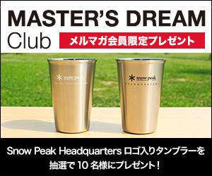 「MASTER'S DREAM Club」メルマガ会員限定プレゼントキャンペーン