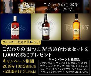 【サントリーID・LINE限定】ウイスキーを更に美味しく!こだわりのおつまみ詰め合わせセットプレゼントキャンペーン