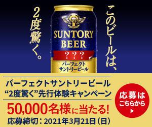 """パーフェクトサントリービール""""2度驚く""""先行体験キャンペーン"""