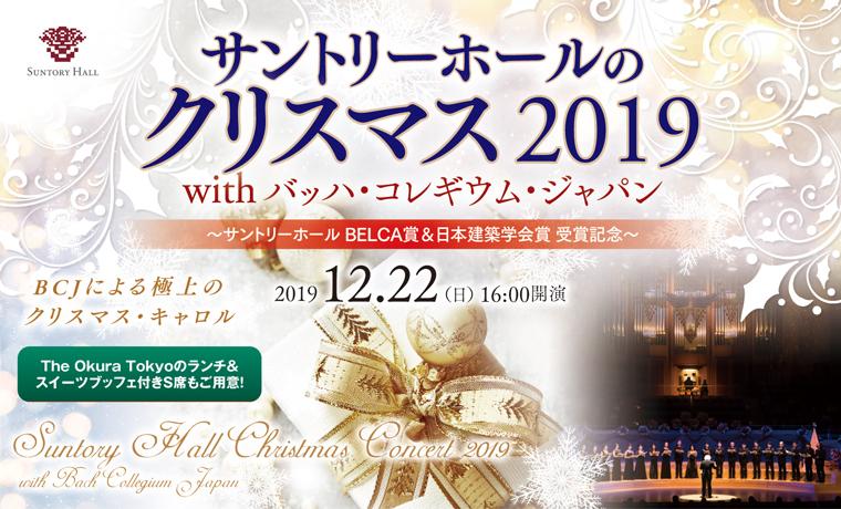 サントリーホールのクリスマス 2019 with バッハ・コレギウム・ジャパン